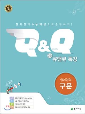 수능 Q&Q 큐앤큐 특강 영어영역 구문 (2020년용)