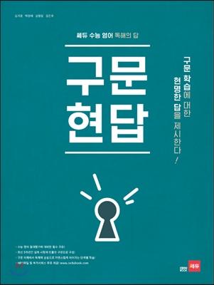 구문현답 (2016년)