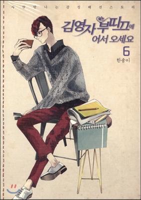 김영자 부띠끄에 어서 오세요 6