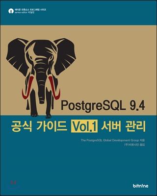 PostgreSQL 9.4 공식 가이드 Vol.1 서버 관리