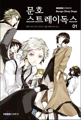 코믹 문호 스트레이독스 1