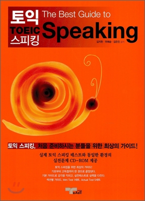 The Best Guide of 토익스피킹