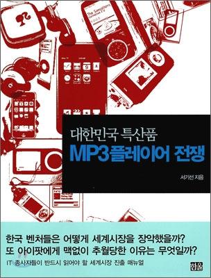 MP3플레이어 전쟁