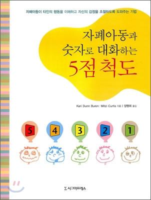 자폐아동과 숫자로 대화하는 5점 척도