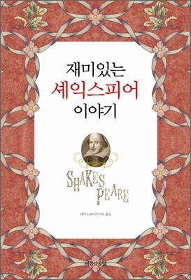 재미있는 셰익스피어 이야기