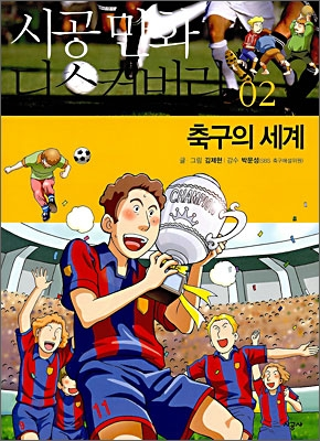 축구의 세계