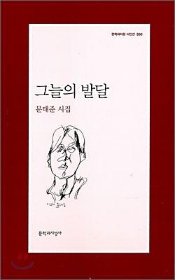그늘의 발달 - 문학과지성 시인선 350