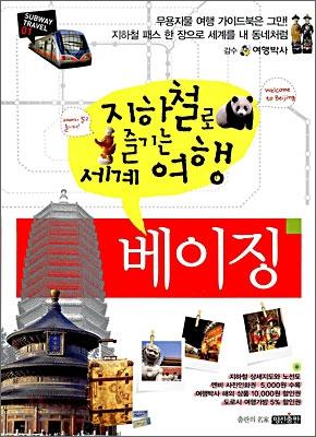 지하철로 즐기는 세계여행 베이징