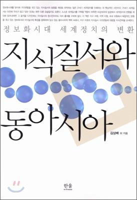 지식질서와 동아시아