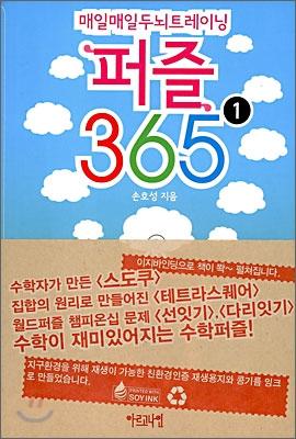 매일매일 두뇌트레이닝 퍼즐365 1
