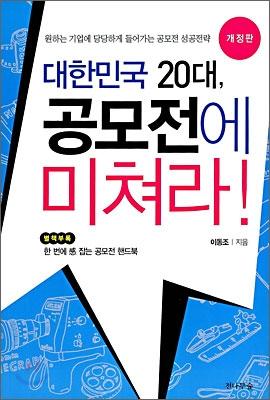 대한민국 20대, 공모전에 미쳐라!