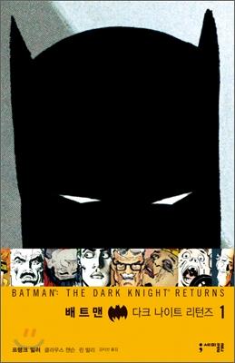 배트맨 다크 나이트 리턴즈 1