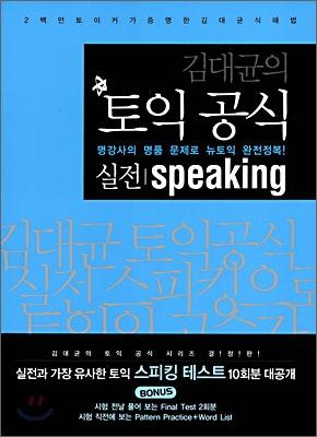 김대균의 토익공식 실전 Speaking