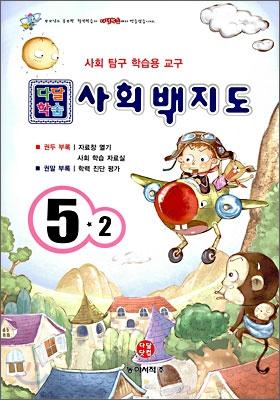 사회백지도 5학년 2학기 (2008년)