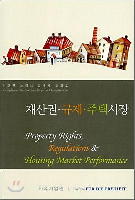 재산권 · 규제 · 주택시장