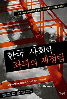 한국 사회와 좌파의 재정립