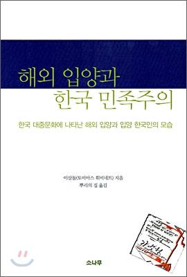 해외 입양과 한국 민족주의