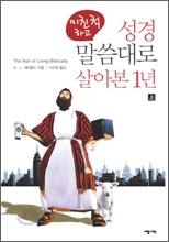 성경 말씀대로 살아본 1년 (상)