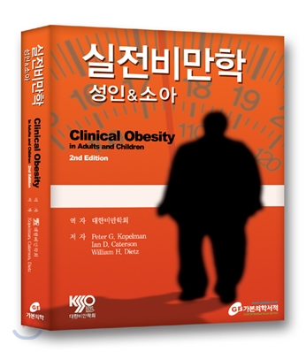 실전비만학 Clinical Obesity in Adults and Children