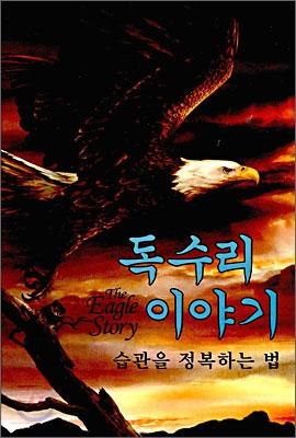 독수리 이야기