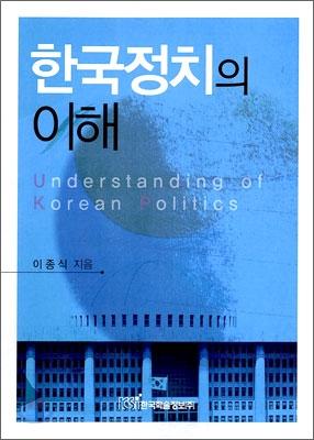 한국정치의 이해