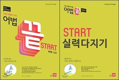어법끝 Start 스타트 ver.2.0 + 어법끝 Start 스타트 실력다지기 (2015년)