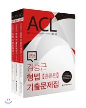 2016 ACL 김중근 형법 기출문제집