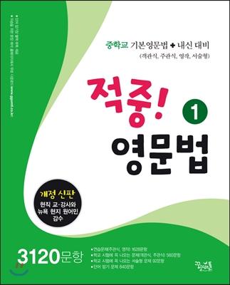 적중! 영문법 1 3120문항 (2016년)