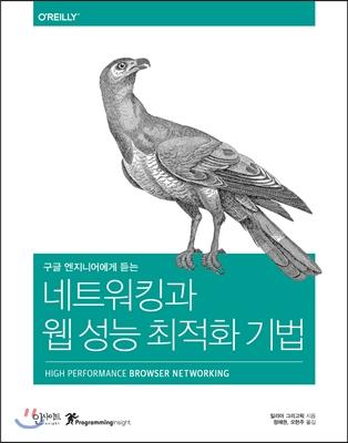 네트워킹과 웹 성능 최적화 기법