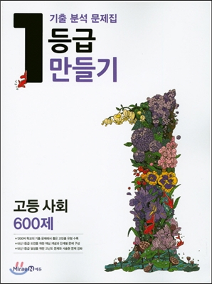 1등급 만들기 고등 사회 600제 (2016년)
