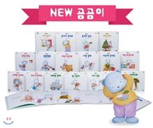 NEW 곰곰이(곰곰이 생활동화) (전20권) /(세이펜 기능적용, 세이펜 미포함 구성)