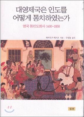 대영제국은 인도를 어떻게 통치하였는가