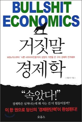 거짓말 경제학