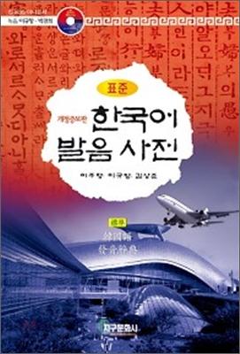 표준 한국어 발음사전