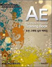 After Effects Professional Training book 모션 그래픽 실무 예제집