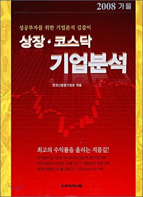 상장 · 코스닥 기업분석