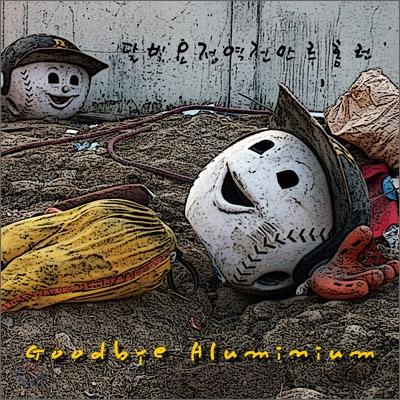 달빛요정역전만루홈런 3집 - Goodbye Aluminium