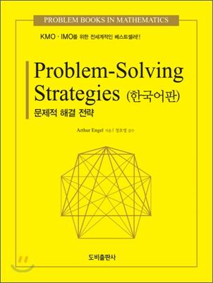 Problem-Solving Strategies (한국어판) 문제해결 전략