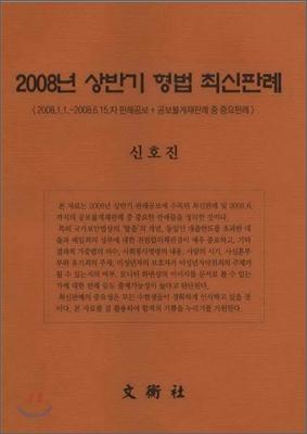 2008년도 상반기 형법최신판례
