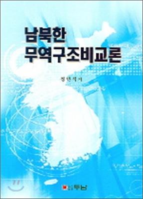 남북한 무역구조비교론
