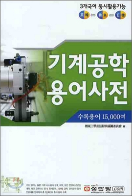 기계공학 용어사전