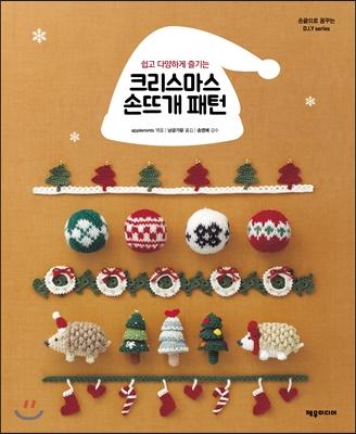 크리스마스 손뜨개 패턴