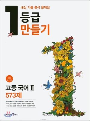 1등급 만들기 고등 국어 2 573제 (2016년)
