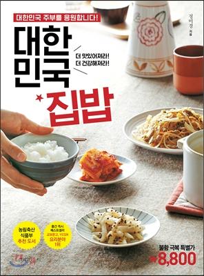 대한민국집밥