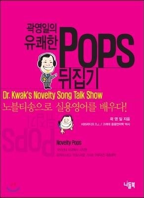 곽영일의 유쾌한 Pops 뒤집기
