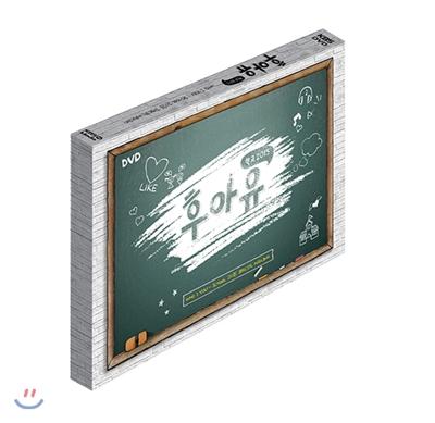 후아유 메이킹 DVD (3Disc)