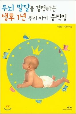두뇌 발달을 결정하는 생후 1년 우리 아기 움직임