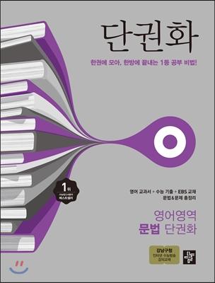단권화 영어영역 영어문법 단권화 (2017년용)