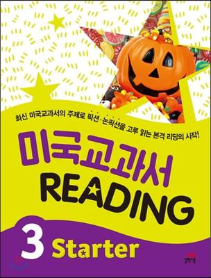 미국교과서 READING Starter 3