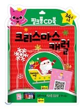 핑크퐁 CD북 크리스마스 캐럴